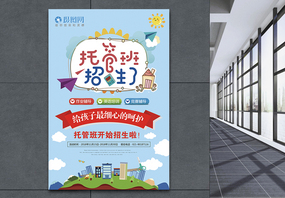 幼儿园托管班招生卡通海报图片