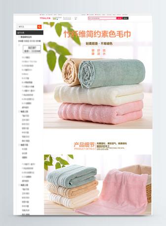 简约素色毛巾淘宝详情页