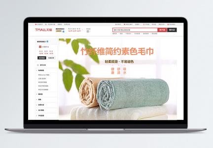 简约素色毛巾淘宝详情页图片