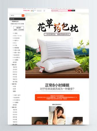 药包枕头枕芯淘宝详情页