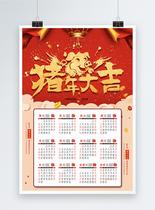 2019中国红猪年大吉日历海报图片