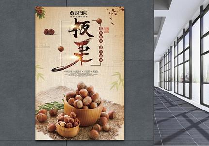 新鲜板栗美食海报图片