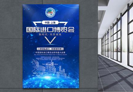 国际进口博览会宣传海报图片