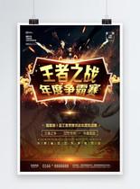 王者之战年度争霸赛游戏海报图片