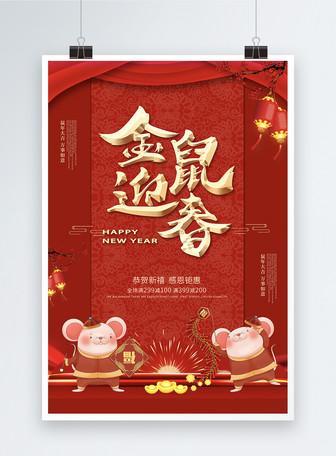 中国红喜庆金猪拱门海报