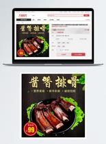 酱香排骨美食促销淘宝主图图片