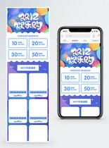 双十二狂欢节促销淘宝手机端模板图片