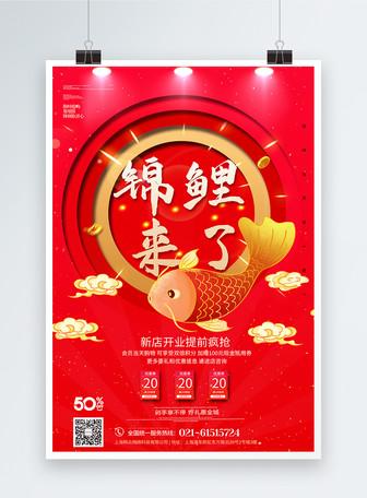 红色大气锦鲤来了开业促销海报