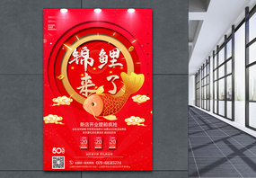 红色大气锦鲤来了开业促销海报图片