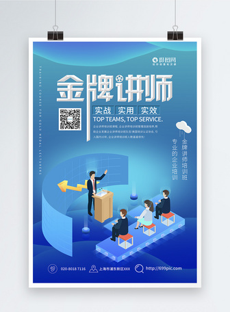 金牌讲师企业培训海报