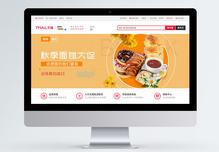 秋季面包淘宝banner图片