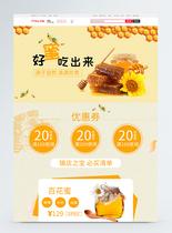 蜂蜜专题淘宝首页图片