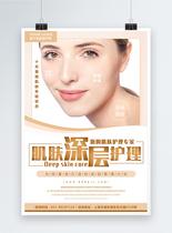 肌肤深层护理美容海报图片