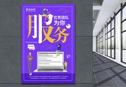 优质服务企业文化海报图片