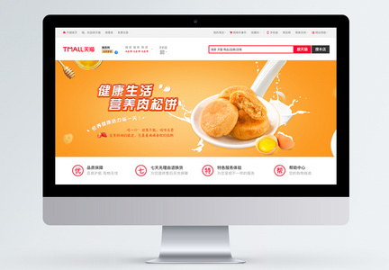 肉松饼促销淘宝banner图片