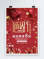 红色感恩节促销海报图片