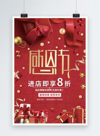 红色感恩节促销海报