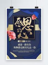 蓝色剪纸风感恩节促销海报图片