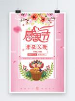 小清新感恩节商场促销海报图片