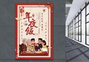 除夕年夜饭节日喜庆海报图片