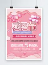 粉色感恩节促销海报图片