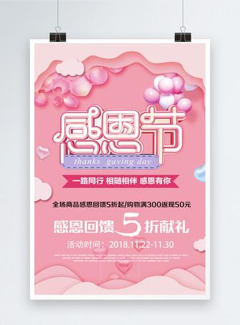 粉色感恩节促销海报