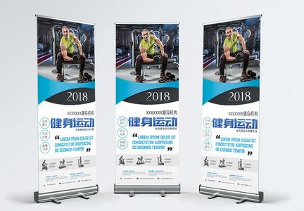运动健身机构宣传x展架图片