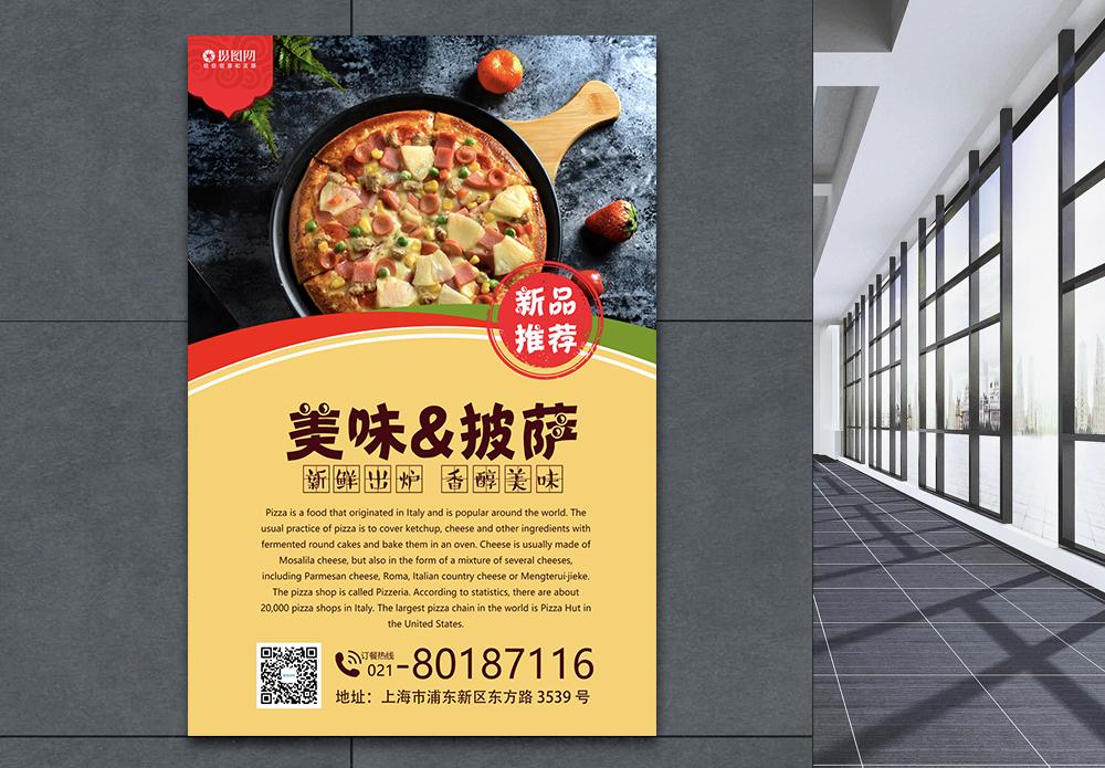 美味披萨美食促销海报图片