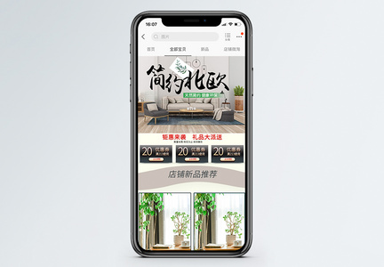 北欧简约家具手机端模板图片
