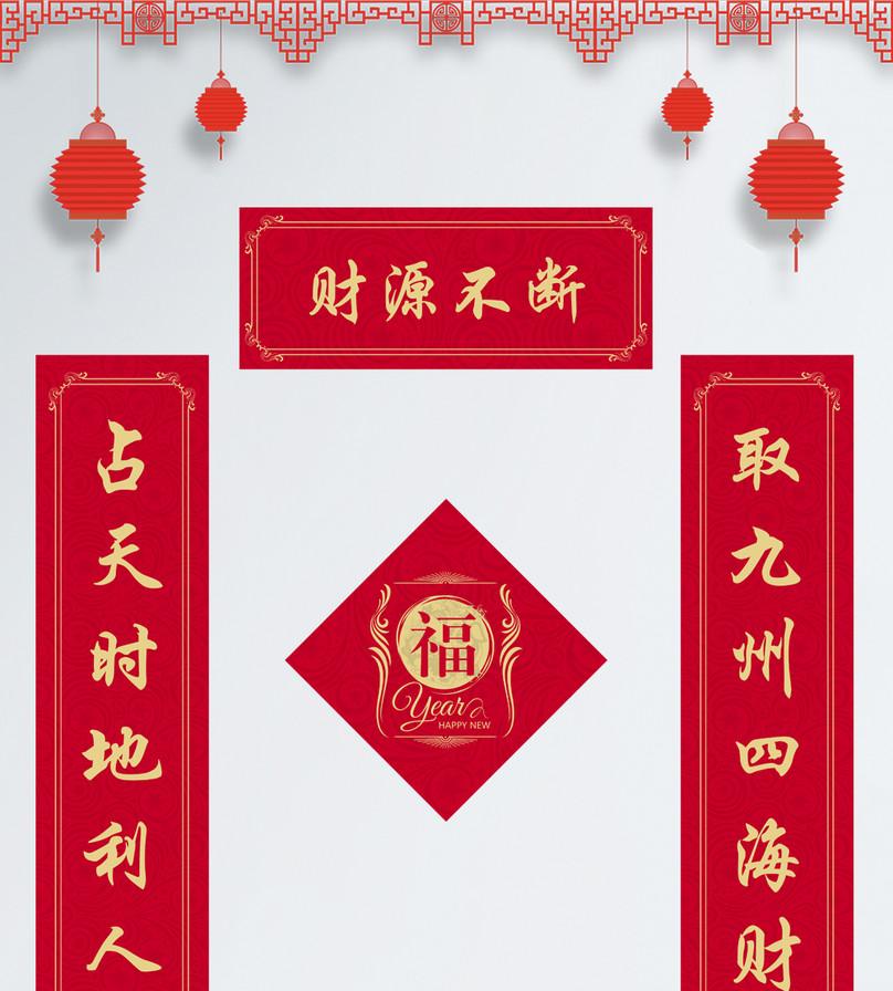 2019年春节画报手绘
