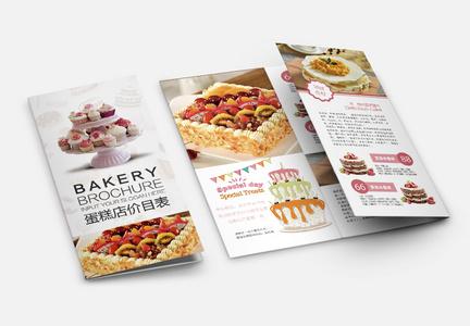 蛋糕店价格表三折页图片