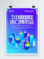 蓝色首届中国国际进口博览会宣传海报图片