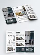 家具宣传三折页图片