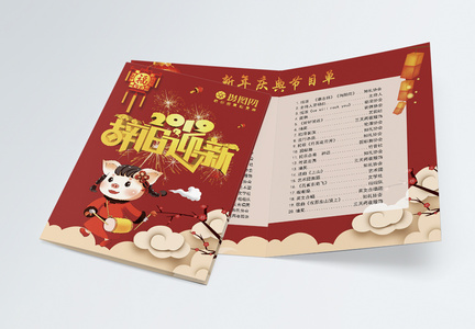 辞旧迎新新春联欢晚会节目单二折页图片