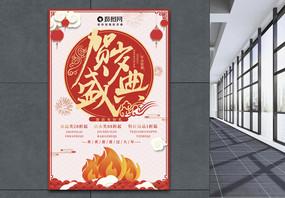 红色喜庆贺岁盛典海报图片
