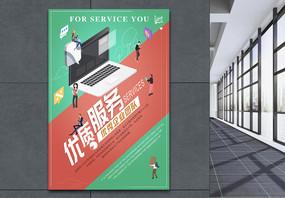 商务风优质服务企业文化海报图片