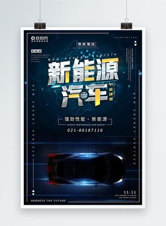 新能源汽车科技宣传海报
