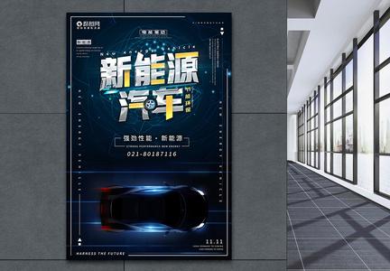 新能源汽车科技宣传海报图片