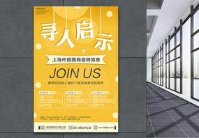 创意简约黄色渐变招聘海报图片