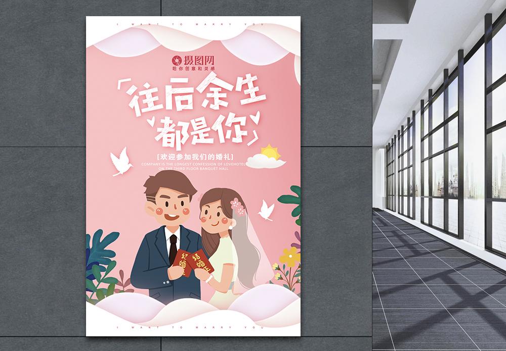往后余生都是你婚礼结婚证海报图片