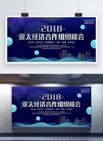 蓝色科技APEC亚太经济合作组织峰会展板