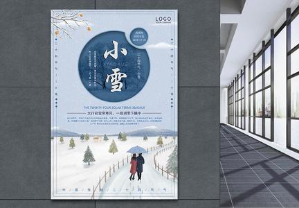 清新唯美小雪节气海报图片