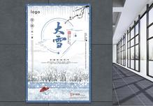 小清新二十四节气大雪海报图片