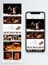 大气中国风茶叶手机端模板图片