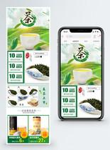 中国风茶叶淘宝手机端模板图片