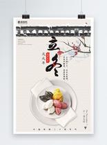 中国风24节气立冬海报图片
