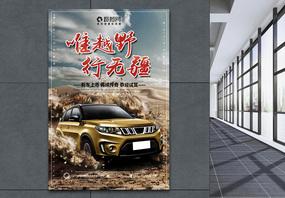 越野车行无疆汽车宣传海报图片