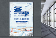 冬季上新冬装盛典海报设计图片