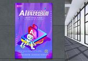 紫色流体渐变AI技术培训宣传海报图片