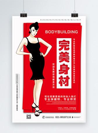 现代简约红色运动瘦身创意海报